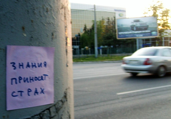 монолог с городом, бумажки с надписями, знания приносят страх