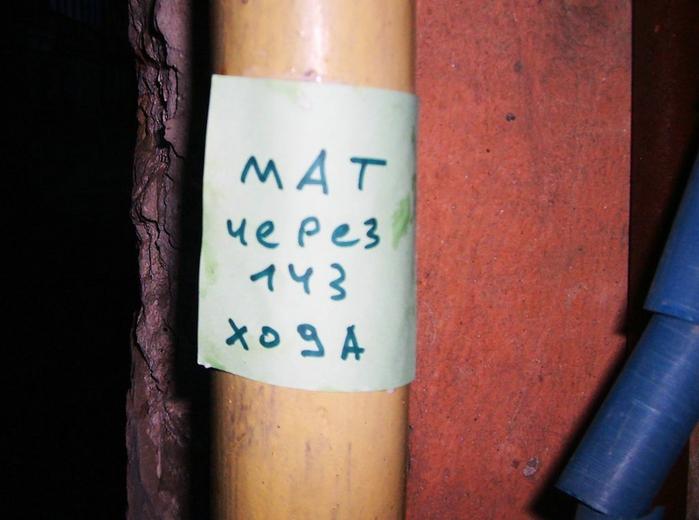 монолог с городом, бумажки с надписями, мат