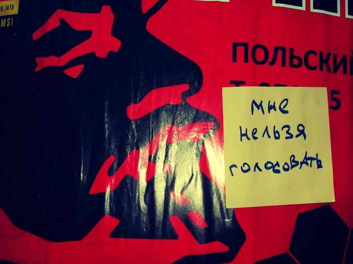 монолог с городом, бумажки с надписями, ленин, право голоса, мне нельзя голосовать