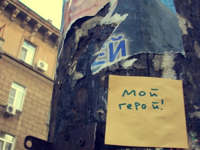 монолог с городом, бумажки с надписями, мой герой, неугодников