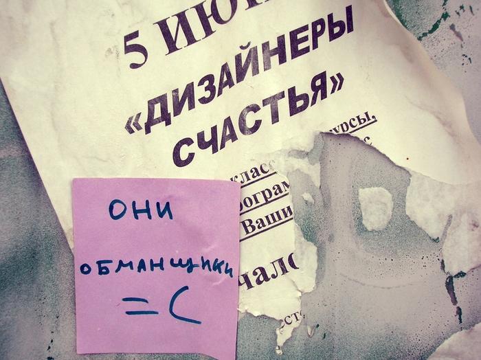монолог с городом, бумажки с надписями, они обманщики, дизайнеры счастья