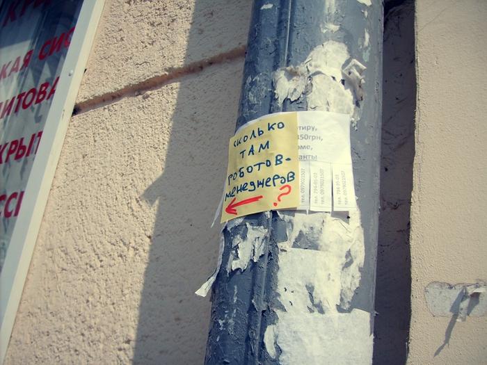 монолог с городом, бумажки с надписями, менеджеры-роботы