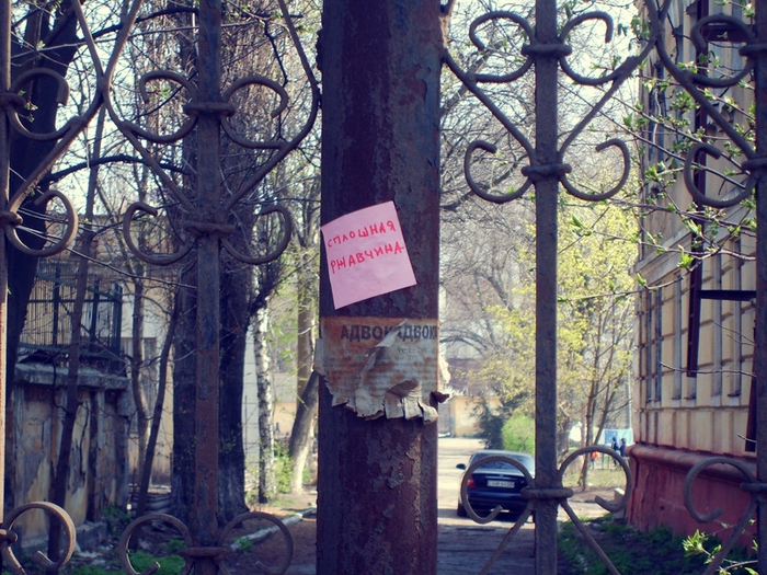 монолог с городом, бумажки с надписями, сплошная ржавчина