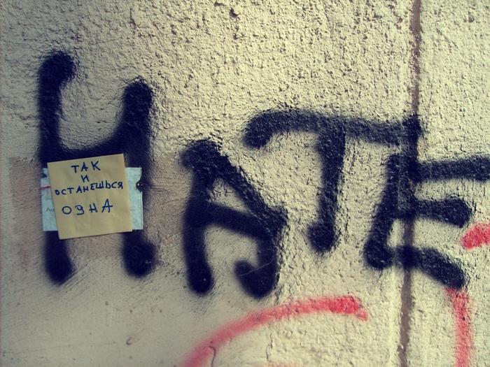 монолог с городом, бумажки с надписями, останешься одна, ненависть