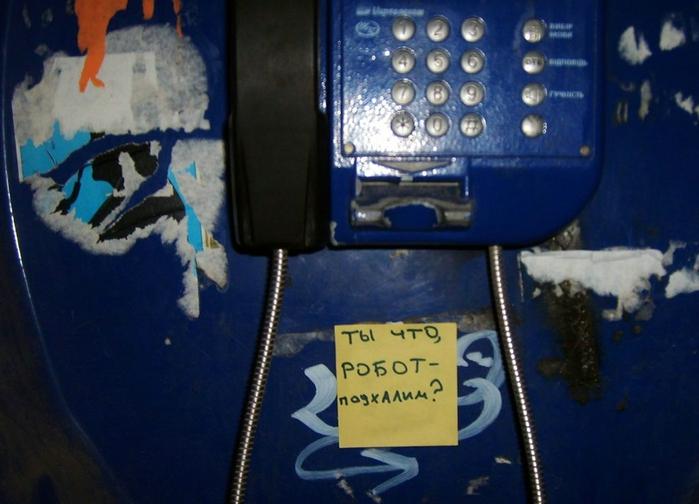 монолог с городом, бумажки с надписями, робот подхалим