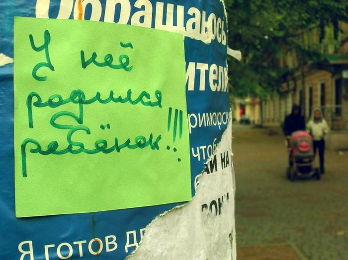 монолог с городом, бумажки с надписями, родился ребёнок, коляска