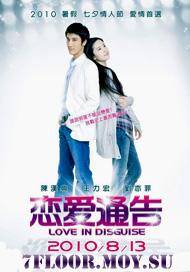 Love Announcement / Любовный анонс [2010]