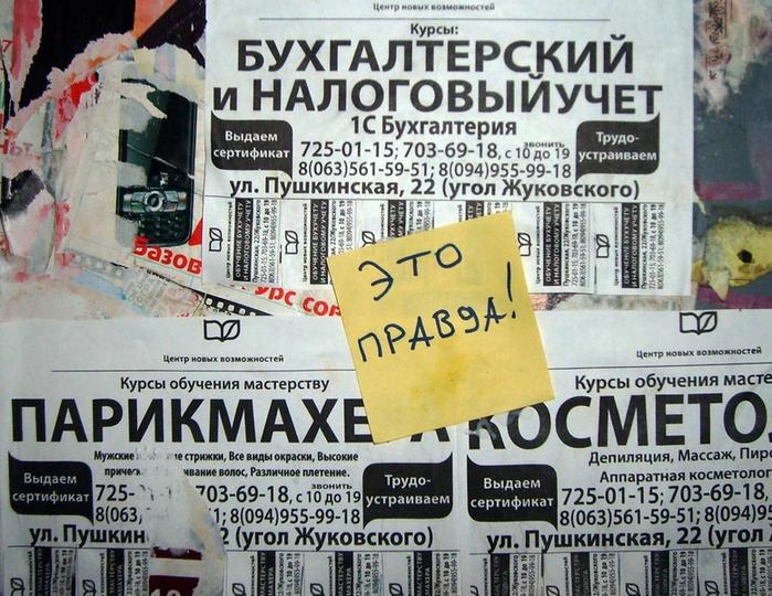 монолог с городом, бумажки с надписями, правда