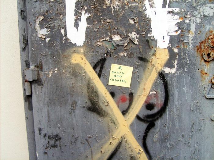 монолог с городом, бумажки с надписями, скрывал