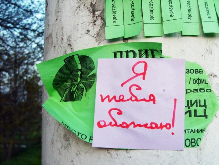 монолог с городом, бумажки с надписями, я тебя обожаю