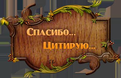 65944413_65268033_11 (400x259, 169 Kb)