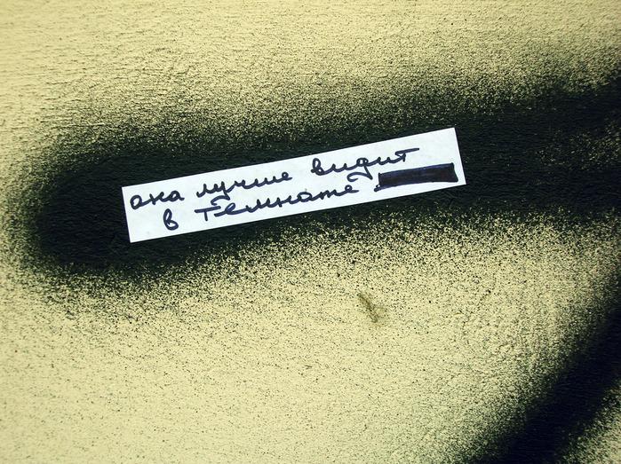 монолог с городом, порочные связи, бумажки с надписями, видеть в темноте