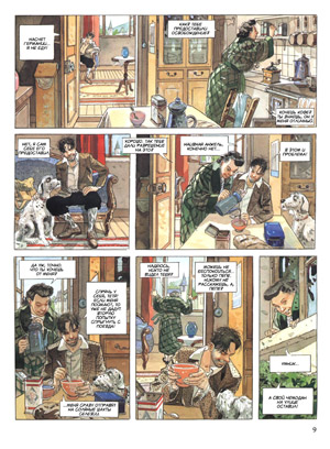Отсросчка - Le sursis, Т1, стр. 9