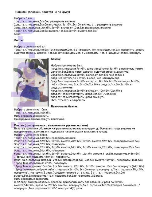 Описание вязания Хелло Китти