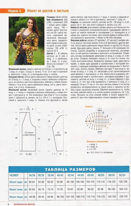 CASACO COM FLORES1-741165 (446x699, 114 Kb)