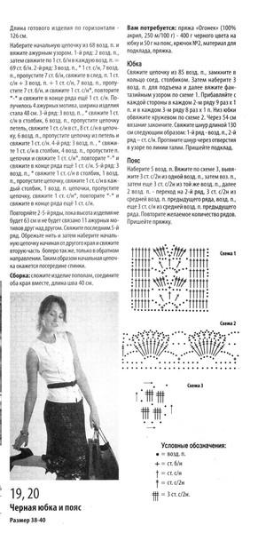 33-ubka (291x600, 58 Kb)