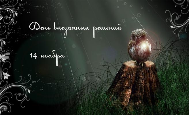 http://img0.liveinternet.ru/images/attach/c/2//66/569/66569225_1289691956_14noyabrya.jpg
