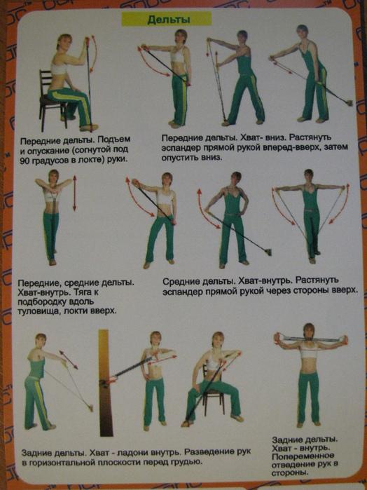 Упражнения с эспандером.