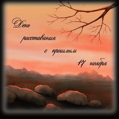 http://img0.liveinternet.ru/images/attach/c/2//66/691/66691129_1289984858_17noyabrya.jpg