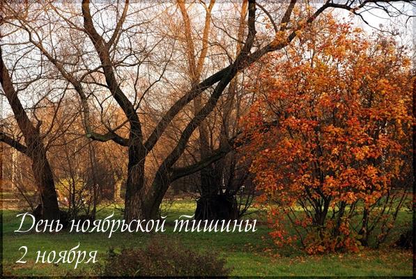 http://img0.liveinternet.ru/images/attach/c/2//66/70/66070389_1288650510_2noyabrya2010.jpg
