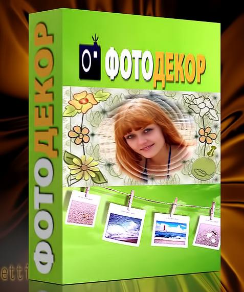 Программа для оформления фотографий и создания эффектов ФотоДЕКОР