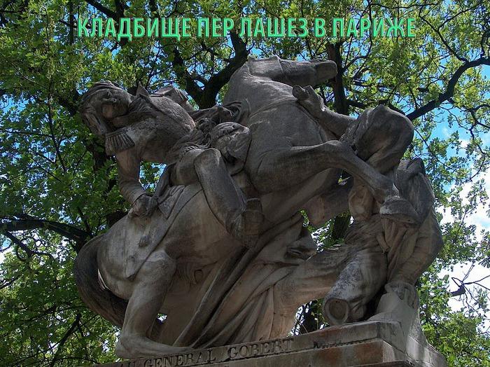 Кладбище Пер-Лашез 49445