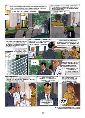 O.P.A. - Предложение о поглощении, Т3, стр. 32