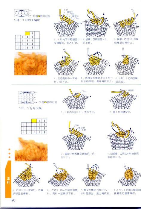 условные обозначения для японских схем 66751177_1290102208_p28