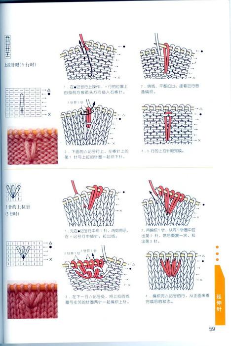 условные обозначения для японских схем 66751241_1290103506_p59