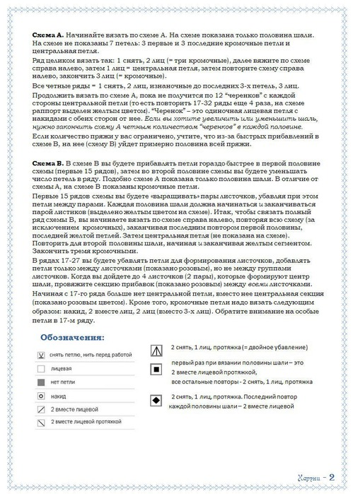 haruni_rus2n (499x699, 139 Kb)