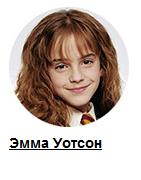 Гарри Поттер вики - гид