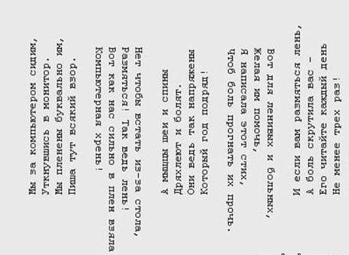 Улыбнуло! )) | Полезный стих