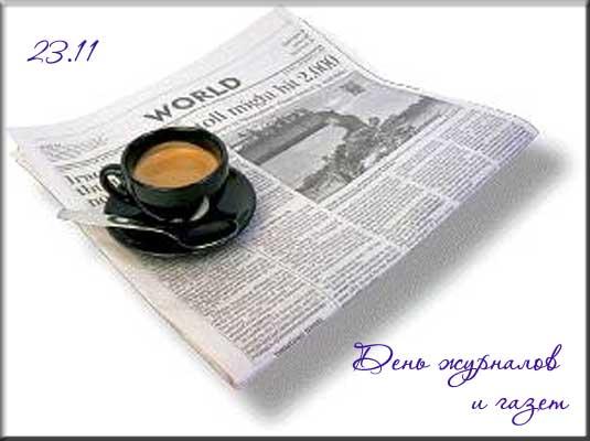 http://img0.liveinternet.ru/images/attach/c/2//66/958/66958400_1290502307_23noyabrya.jpg