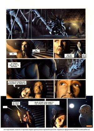 И смерть только обещание - Et la mort ne sera que promesse, Т1, стр. 14
