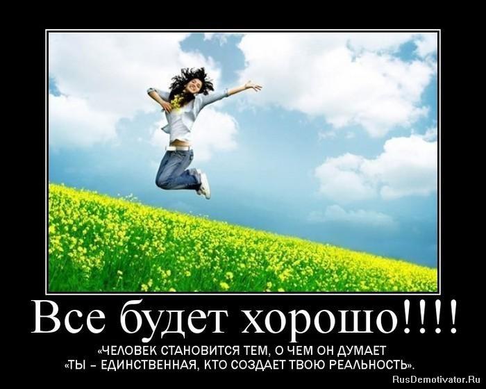 http://img0.liveinternet.ru/images/attach/c/2//67/213/67213777_1291018540_1267872359_42831789_motivator5259401.jpg