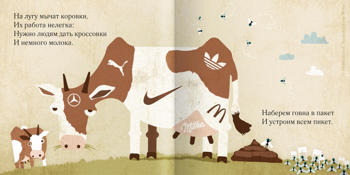 стихи для маши про коров и кроссовки