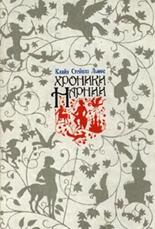 Хроники Нарнии (все 7 аудио-книг) в mp3