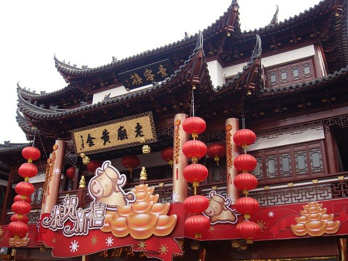«Сад Радости Yuyuan. Юй Юань» (Yuyuan Shangchang) 70339