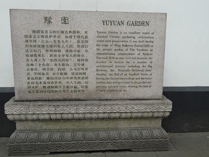 «Сад Радости Yuyuan. Юй Юань» (Yuyuan Shangchang) 14392
