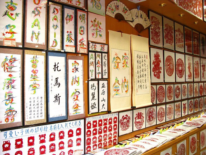 «Сад Радости Yuyuan. Юй Юань» (Yuyuan Shangchang) 62157