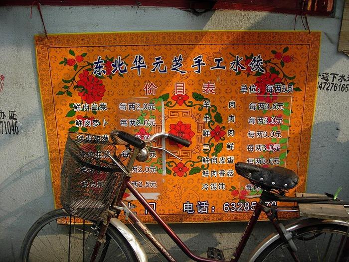 «Сад Радости Yuyuan. Юй Юань» (Yuyuan Shangchang) 31083