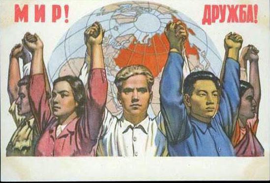 Картинки по запросу ссср дружба народов