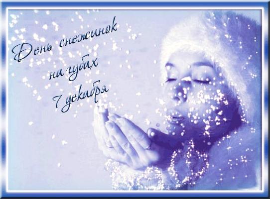 http://img0.liveinternet.ru/images/attach/c/2//67/542/67542788_1291671774_7dekabrya.jpg