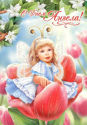 День ангела екатерины поздравление в открытках
