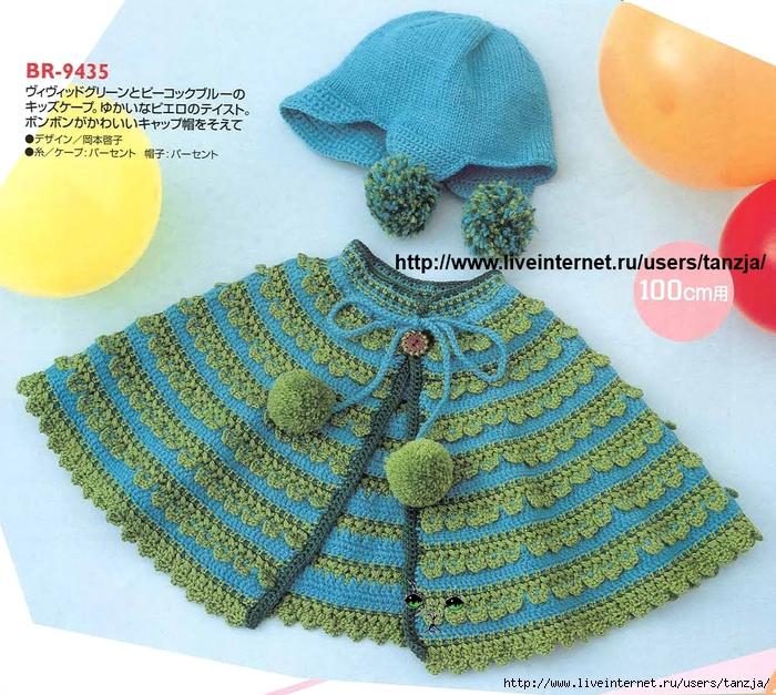 Детская накидка и шапка с