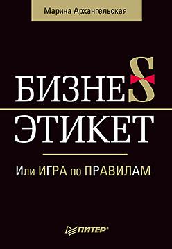 М. Архангельская Бизнес-этикет, или Игра по правилам