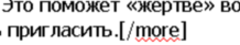 (218x41, 6Kb)Завершение процедуры убирания текста под кат