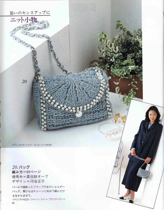 crochet accessories: crochet bags