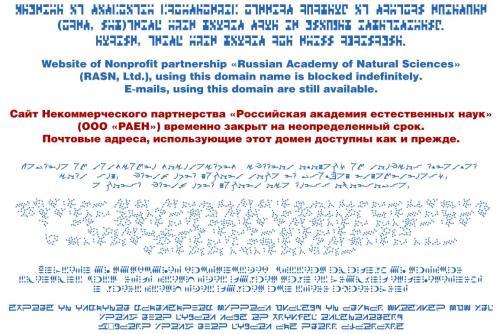 сайт РАЕН - российской академии естественных наук