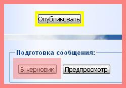 Фото «Черновик»